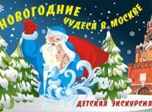 Новогодние чудеса в Москве<br>