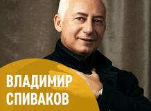 «Владимир Спиваков приглашает...» Симона Кермес, «Виртуозы Москвы» 2017-10-01T19:00