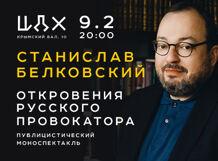 Станислав Белковский<br>