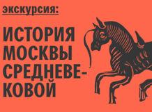 Экскурсия «История Москвы средневековой»