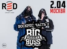 Big Russian Boss. Презентация альбома «Воскрес», часть 2<br>
