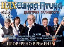 Группа «Синяя птица» Дмитрия Галицкого<br>