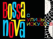 Босса-нова с улицы искусств от Ponominalu
