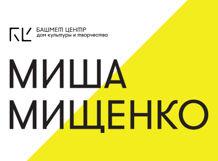 Благотворительный концерт Миши Мищенко<br>
