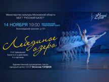 Лебединое озеро 2019-12-05T19:00 евгений плющенко ледовое шоу лебединое озеро 2018 12 30t13 00