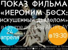 Иероним Босх: искушенный дьяволом. Билет на фильм + посещение выставки «Босх. Ожившие видения» от Ponominalu