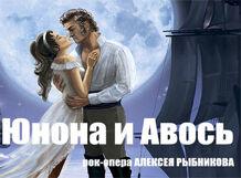 Юнона и Авось<br>
