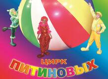 Надувное шоу Питиновых