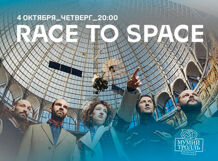 Race to Space 2018-10-04T20:00 space race