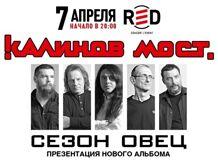 Калинов мост. Презентация нового альбома «Сезон овец» и Лучшее за 30 лет<br>