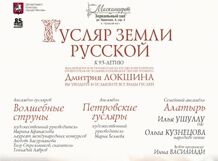 Гусляр земли русской от Ponominalu