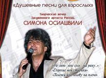 Душевные песни для взрослых. Творческий вечер Симона Осиашвили