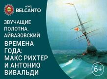 Айвазовский. Времена года: Макс Рихтер и Антонио Вивальди 2019-11-17T19:00 цена и фото