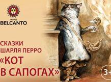Кот в сапогах 2019-03-09T14:00 blue man group 2018 12 09t14 00