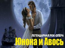 Рок-опера Юнона и Авось - театр Алексея Рыбникова<br>