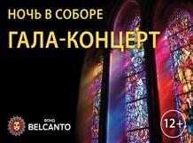 Гала-концерт 2018-11-23T20:00 итальянский концерт 2018 11 08t19 00
