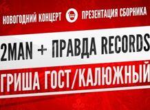 2MAN + Правда Records | Новогодний концерт | 5.01.18