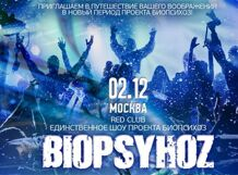 Концерт проекта Биопсихоз<br>