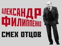 Александр Филиппенко. «Смех отцов»<br>