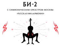 Би-2 с симфоническим оркестром 2018-05-18T20:00 evanescence synthesis с симфоническим оркестром