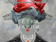 Тетка Чарли 2019-10-13T18:00 redroom 2019 10 13t18 00