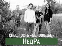 НеДра, Беловодье