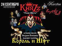 КняZz в Серпухове<br>