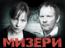 Мизери 2019-11-01T19:00