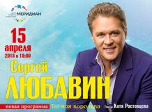 Сергей Любавин 2018-04-15T18:00