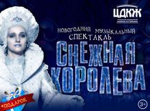 Снежная королева. Новогодний спектакль<br>
