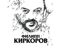 Филипп Киркоров. Шоу «Я»<br>