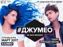3D шоу-мюзикл «#ДЖУМЕО»<br>