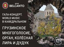 цена на Гала-концерт. Грузинское многоголосие, орган, колёсная лира и дудук 2019-11-30T15:00