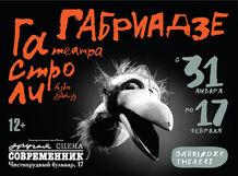 Театр Марионеток Резо Габриадзе. Спектакль «Рамона» 2019-02-02T20:00