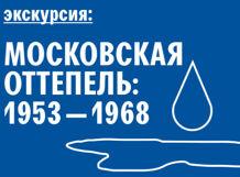Экскурсия «Московская оттепель»<br>