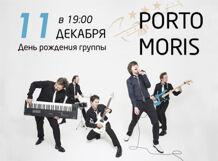 Концерт Porto Moris, посвященный Дню Рождения группы
