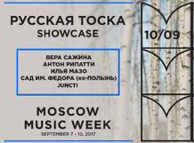 «Русская Тоска» SHOWCASE. Moscow Music Week