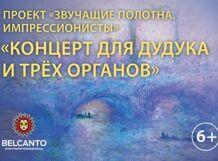 «Концерт для дудука и трёх органов»
