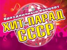 Хит-парад СССР 2019-02-23T19:00