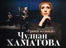 Чулпан Хаматова – «Уроки музыки» 2019-03-04T19:00 российский национальный оркестр 2018 12 04t19 00