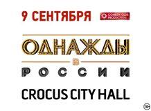 Шоу «Однажды в России» 2018-09-09T19:00 новогоднее фикси шоу спасатели времени 2018 01 03t11 00