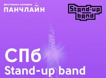Big Stand Up. Stand Up Band (Санкт-Петербург)