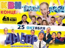 Концерт Планета КВН