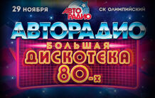 Фестиваль БОЛЬШАЯ ДИСКОТЕКА 80-х