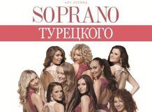 Концерт Арт-группа «Сопрано 10»