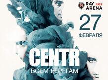 Группа CENTR (Центр)