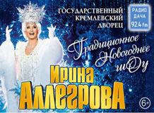 Концерт Ирина Аллегрова
