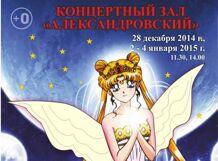 Спектакль Тайны Лунной Принцессы