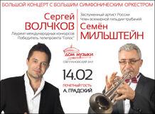 Концерт Сергея Волчкова и Семёна Мильштейна