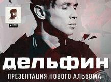 Концерт Дельфин